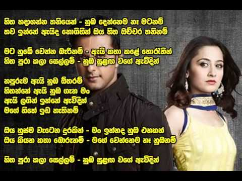 Sulaga Wage Awidin Sinhala Theme Song