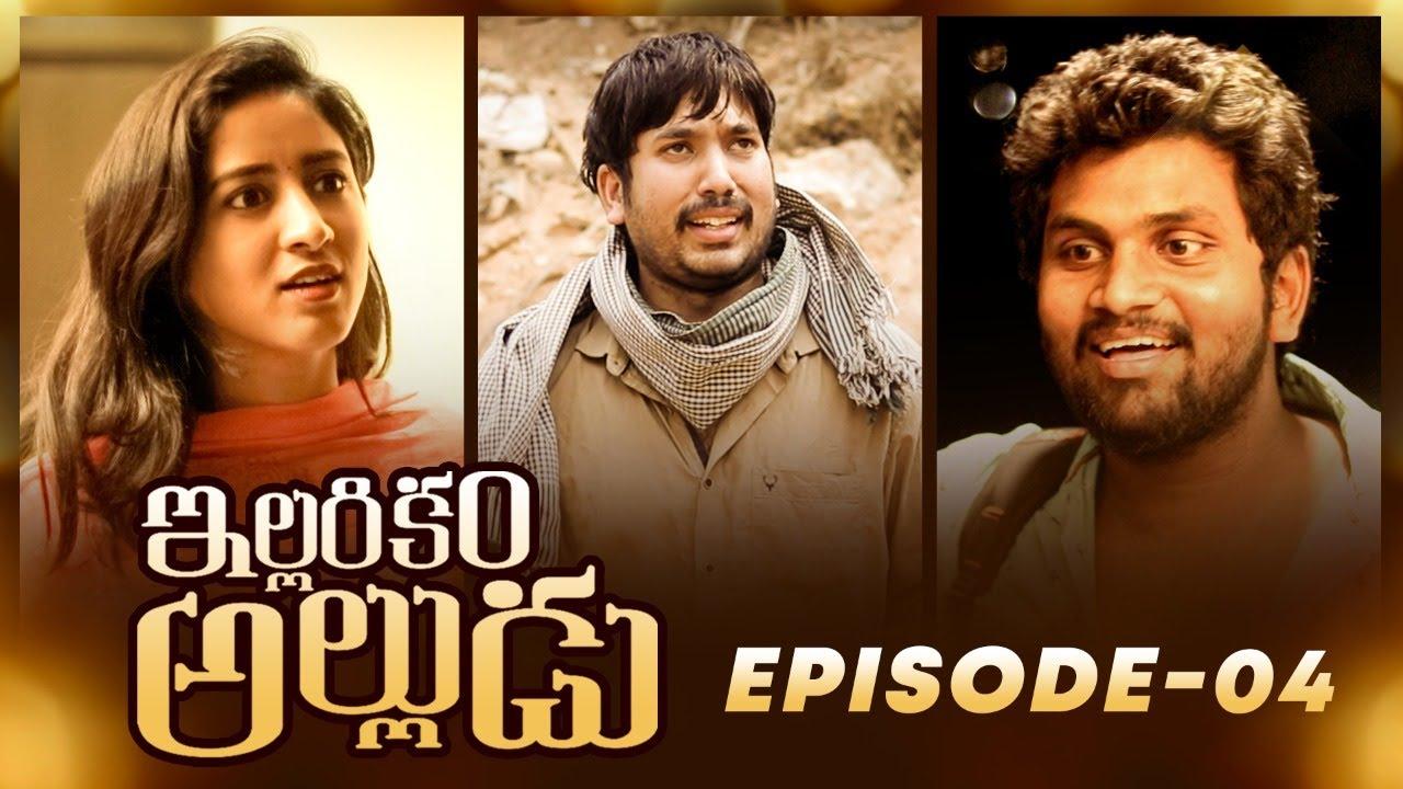 illarikam Alludu| Web Series Episode 4 || GODAVARI EXPRESS | CAPDT