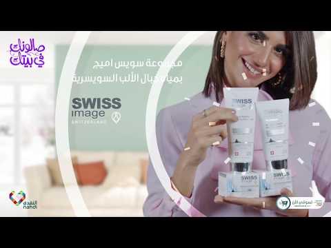 صالونك في بيتك مع Swiss Image