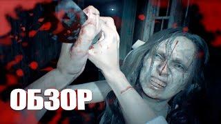 Resident Evil 7: Biohazard - Прежде чем купить