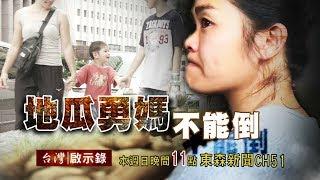 台灣啟示錄 全集 20170702 地瓜勇媽不能倒 母子三人以車為家