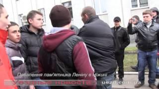 Повалення Леніна в Ніжина(Уездные новости www.uezd.com.ua., 2014-02-22T18:44:28.000Z)