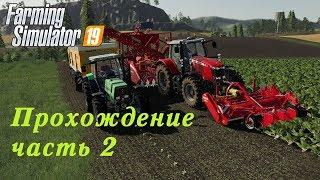 Farming Simulator 2019. Прохождение часть 2. Первые деньги.