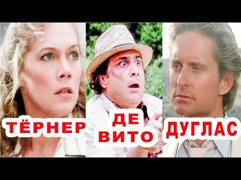 Роман с Камнем & Жемчужина Нила  / Смешные приключения - нарезка 1984 - 1985