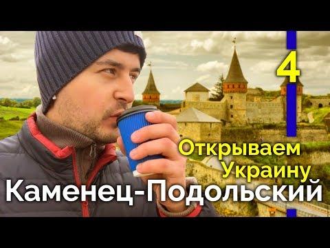 Кайф и ненависть в Каменец-Подольском - #4 Открываем Украину