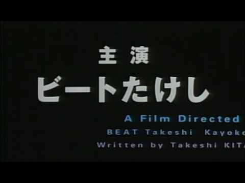 Hana-bi (Takeshi Kitano) ~ original Japanese trailer