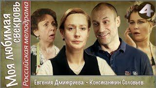 Моя любимая свекровь (2016). 4 серия. Мелодрама, сериал. 📽
