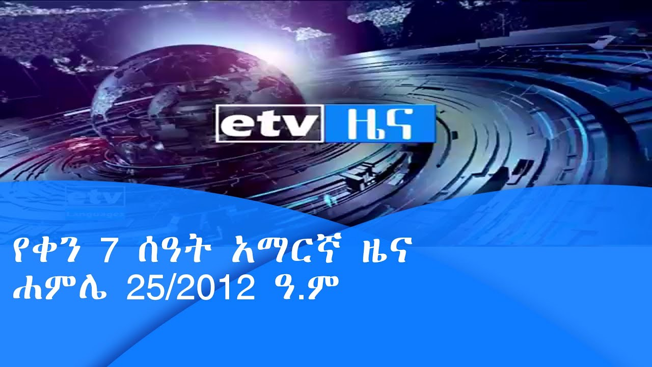 የቀን 7 ሰዓት አማርኛ ዜና…ሐምሌ 25/2012 ዓ.ም etv