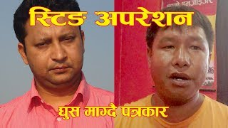 The Nepal Show - द नेपाल शो - Ep-1- DCNepal Sting Operation on Journalist