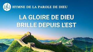 Chant chrétien 2020 « La gloire de Dieu brille depuis l'Est » (avec paroles)