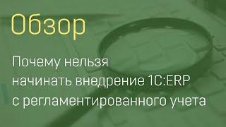 видео Автоматизация российских предприятий: с чего начинать?  iTeam