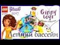 Lego Friends Летний бассейн 🍍🌴💦 2017 Распаковка сборка обзор набора Лего Френдс 41313 на русском
