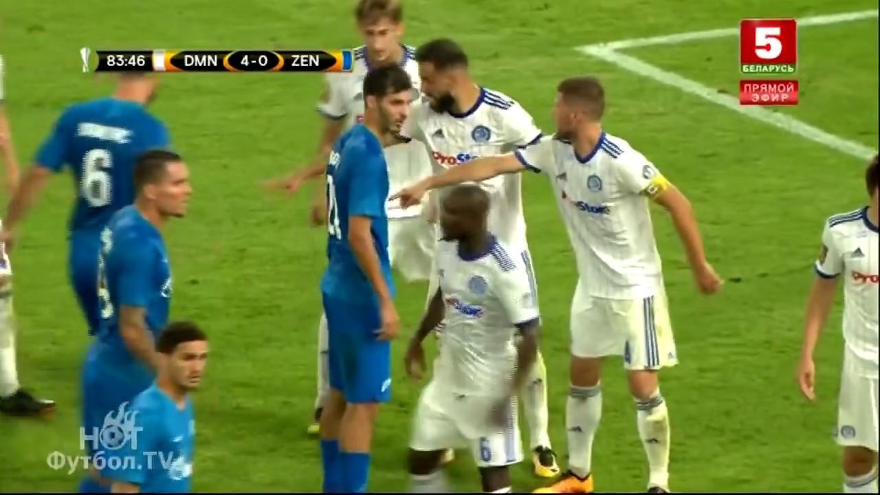 жеребьевка лиги европы 2019: Динамо Минск 4-0 Зенит. 3-й отборочный раунд Лиги Европы
