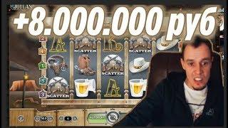 Самый эпичный стрим Витуса +8.000.000 рублей - Топ занос недели в казино
