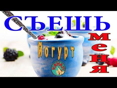 Натуральный йогурт как сделать дома