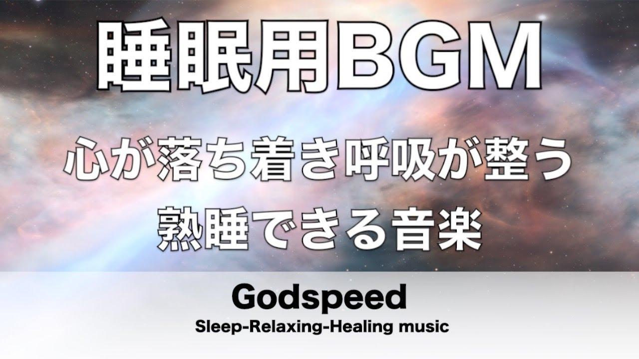 睡眠用BGM 心が落ち着き呼吸が整う熟睡できる睡眠用音楽 疲労回復や脳の休息や体調改善などに効果あり 深く眠れる癒しの睡眠音楽 ✬301