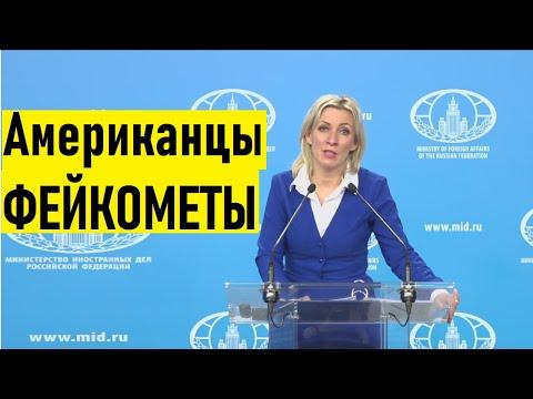 ВРЕТЕ в такой ТЯЖЕЛОЙ момент! Захарова ответила на очередные обвинения США связанные с КОРОНАВИРУСОМ