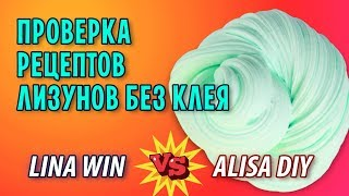 ЛИЗУНЫ БЕЗ КЛЕЯ от Lina Win и Alisa DIY / РАБОТАЕТ ИЛИ НЕТ?