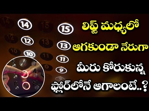 How To Make A Lift Take Us To Our Floor Directly? | Lift Hacking Tricks | Tech News | VTube Telugu