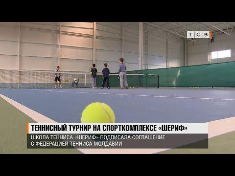 Теннисный турнир на спорткомплексе «Шериф»