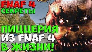 Five Nights At Freddy s 4 РЕАЛЬНАЯ ПИЦЦЕРИЯ ИЗ FNAF 4 5 ночей у Фредди