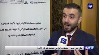 """مشروع """"مساءلة اجتماعية"""" لدعم البلديات المتأثرة بتدفق اللاجئين السوريين - (11-2-2019)"""