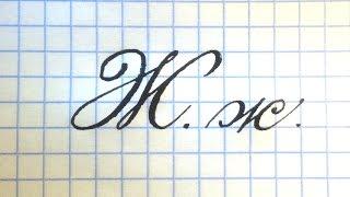 Урок чистописания, буква Жж  Cyrillic #alphabet #calligraphy #lesson letter Ж