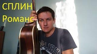 Сплин - Романс (кавер Ткаченко Андрей, гитара)