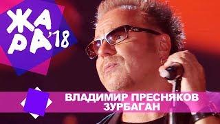 Владимир Пресняков  -  Зурбаган  (ЖАРА В БАКУ Live, 2018)