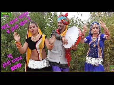 धमाल होली स्पेशल/Santlal Saini/Aarti Sharma, Muskan&Mahipal Shekhawat/Sekhawati Holi Damal Song 2019