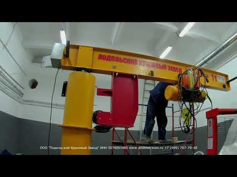 Производство и монтаж консольных кранов