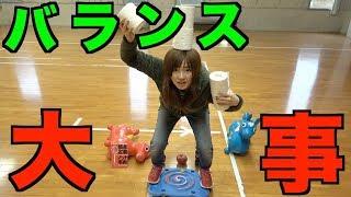 今回はバランスゲームして遊びました!!子供用おもちゃなんだけど、勝手...