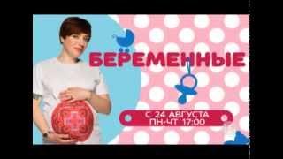 Премьера! Реалити-шоу  «Беременные»