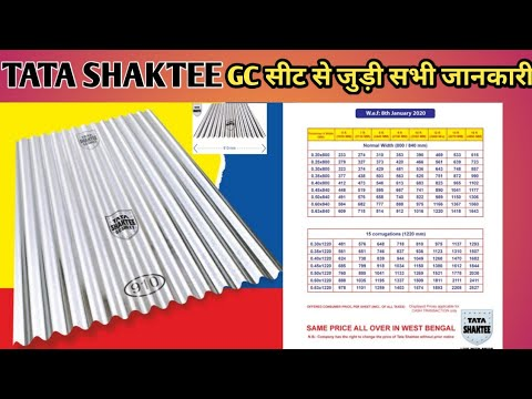 All information about TATA SHAKTEE GC Sheet (टाटा शकती जीसी सी के बारे में सभी जानकारी) #ironreling
