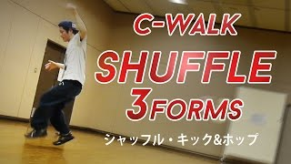 cwalkのシャッフルステップを3つ覚えようぞ c walk shuffle tutorial