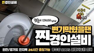 인천 부천 변기뚫는 업…