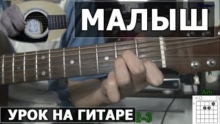 Левон Морозов Малыш видео урок как играть на гитаре