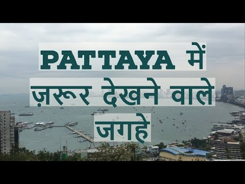 Places to visit in Pattaya || Thailand tour