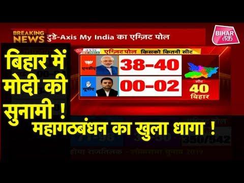 Bihar में NDA ने धमाल कर दिया !। Exit Poll 2019। Exit Poll Bihar Election 2019। India Exit Poll 2019