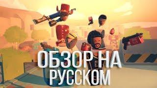 ОБЗОР ИГРЫ Rec Room НА РУССКОМ - Виртуальная реальность HTC VIVE