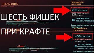 Cyberpunk 2077 - 6 полезных фишек (багов) при крафте