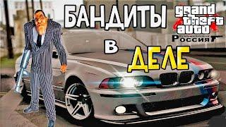 GTA : Криминальная Россия (По сети) #91 - Бандиты в деле!