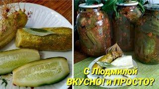 Маринованные огурцы с кетчупом. Marinated cucumbers with ketchup. (необычно, но очень вкусно!!!).