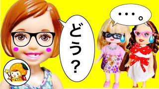 リカちゃん  ケリーがメガネに❤ 学校の友達もおしゃれメガネ★ バービーとショッピングモールはお買い物★ おもちゃ ここなっちゃん 眼鏡先輩 検索動画 17