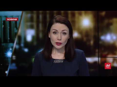 Випуск новин за 19:00: Невтішні новини зі Сходу