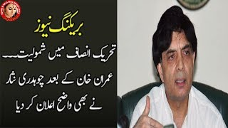 After Imran Khan, Chaudhry Nisar  announced a clear statement