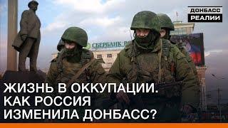 Жизнь в оккупации. Как Россия изменила Донбасс?   Донбасc Реалии