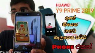Huawei Y9 Prime 2019 Unboxin & Full Review Sinhala Sri lankan 1 st time Geek lanka