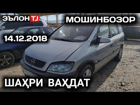 Мошинбозори Вахдат / Нархи ВАЗ 2106, ЛАССЕТИ, ЗЕФИРА, СЕЧКА / 2018 - 2019