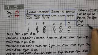 Страница 23 Задание 84 – Математика 4 класс Моро – Учебник Часть 1